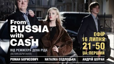 Photo of From Russia with Cash