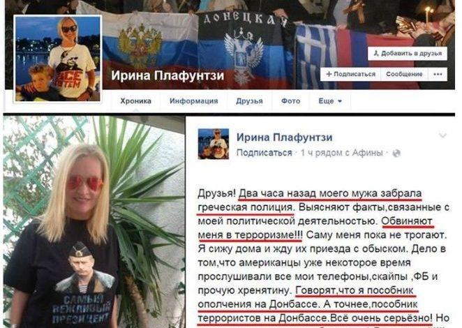 Irina Plafuntzi